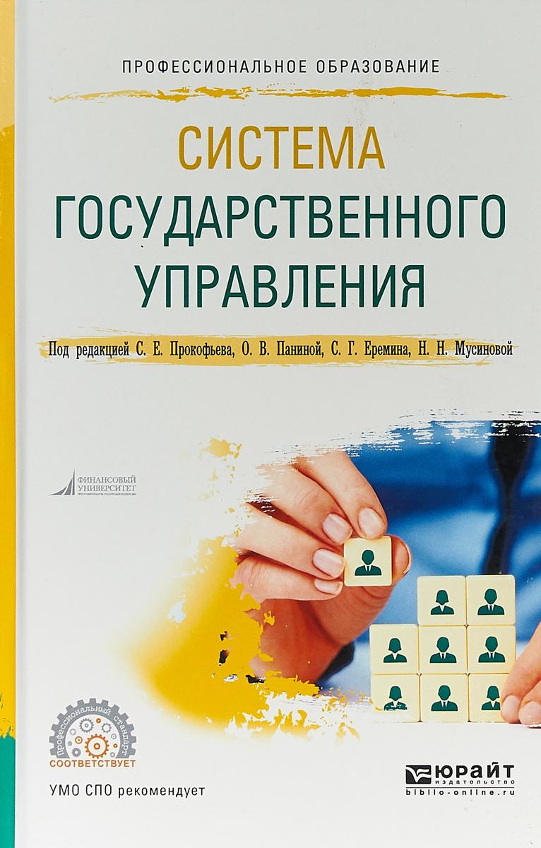 Система государственного управления. Учебное пособие для СПО  #1