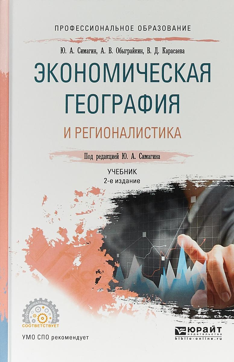 Экономическая география и регионалистика. Учебник для СПО | Карасаева Валентина Дмитриевна, Обыграйкин #1