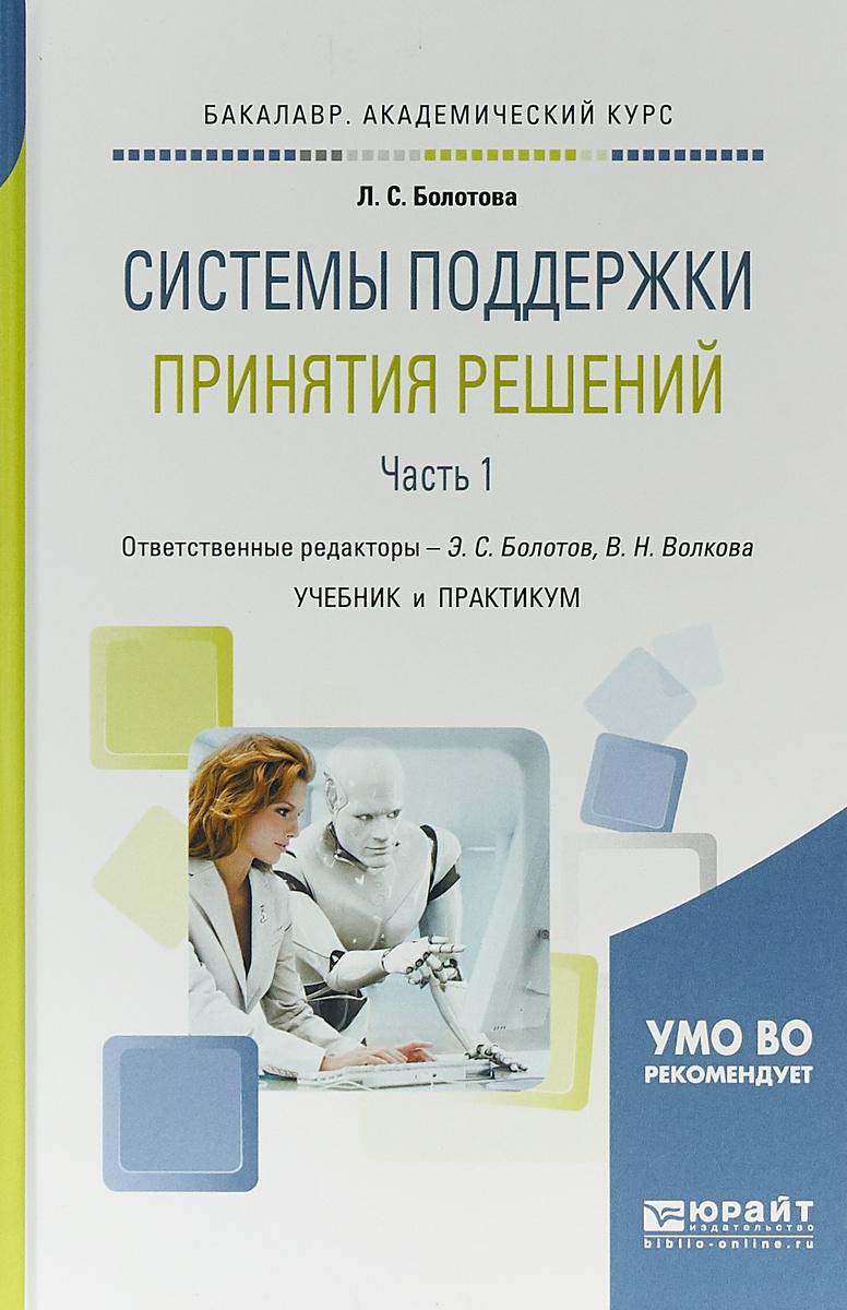 Системы поддержки принятия решений в 2 частях. Часть 1. Учебник и практикум для академического бакалавриата #1