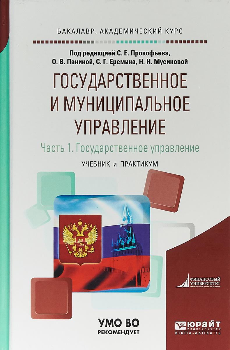 Государственное и муниципальное управление в 2 частях. Часть 1. Государственное управление. Учебник и #1