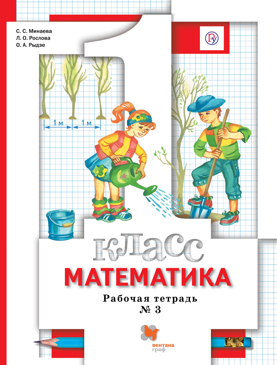 Математика. 1 класс. Рабочая тетрадь №3. | Минаева Светлана Станиславовна, Рыдзе Оксана Анатольевна  #1