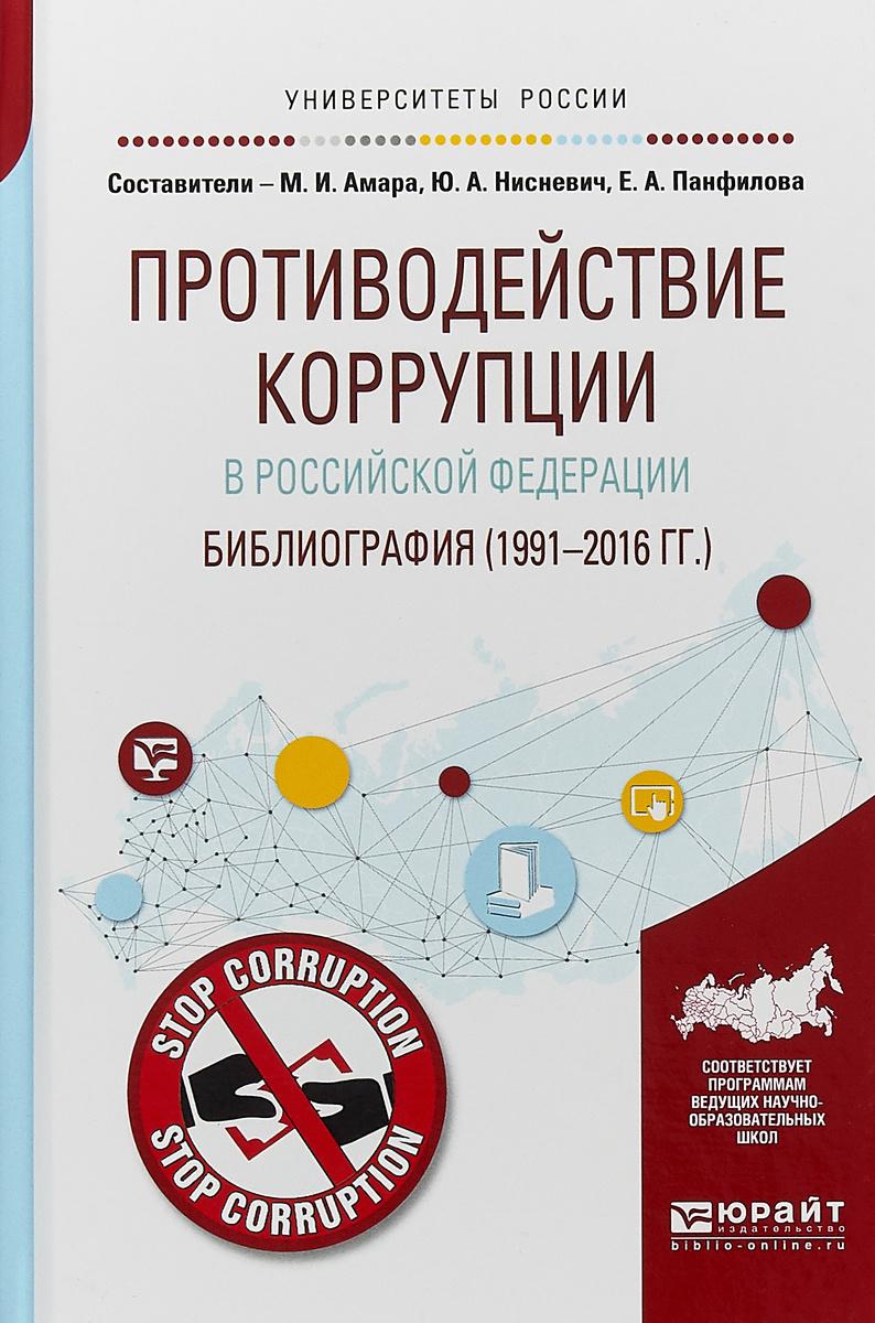 Противодействие коррупции в Российской Федерации. Библиография (1991-2016 гг. )  #1