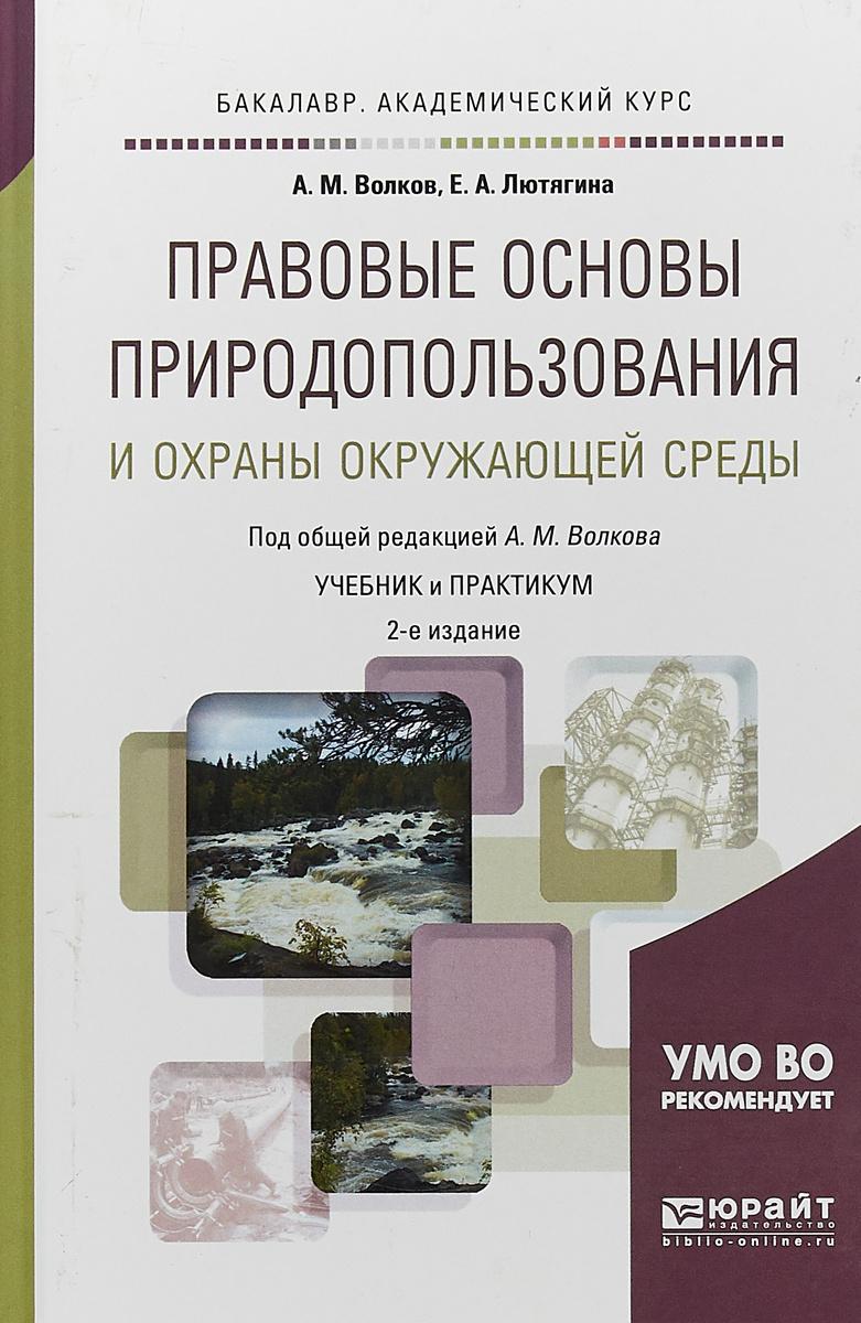 Правовые основы природопользования и охраны окружающей среды. Учебник и практикум для академического #1