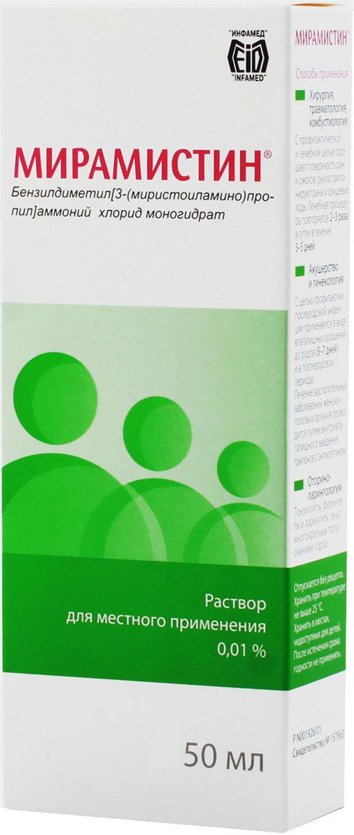 Мирамистин раствор для местного применения, 0.01%, 50мл флакон с насадкой-распылителем  #1