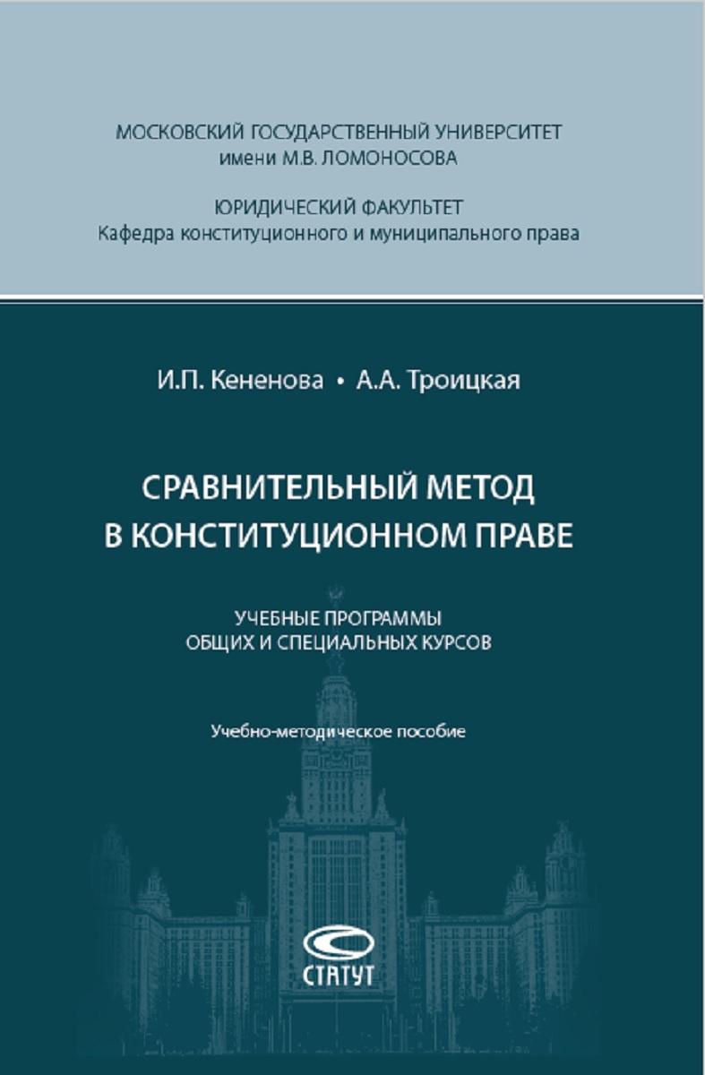 Сравнительный метод в конституционном праве. Учебные программы общих и специальных курсов. Учебно-методическое #1