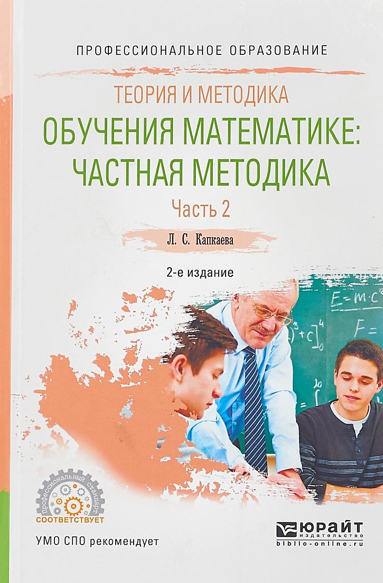 Теория и методика обучения математике. Частная методика. Учебное пособие. В 2 частях. Часть 2 | Капкаева #1