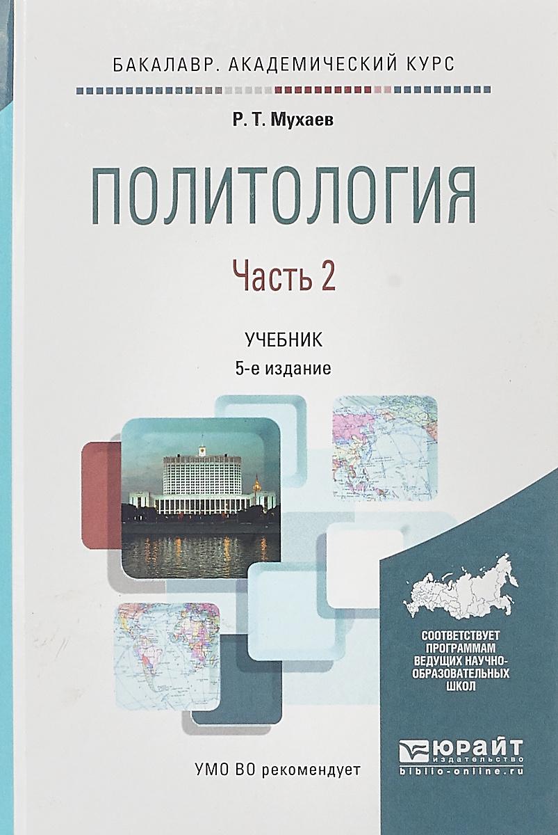 Политология в 2 частях. Часть 2. Учебник для академического бакалавриата | Мухаев Рашид Тазитдинович #1