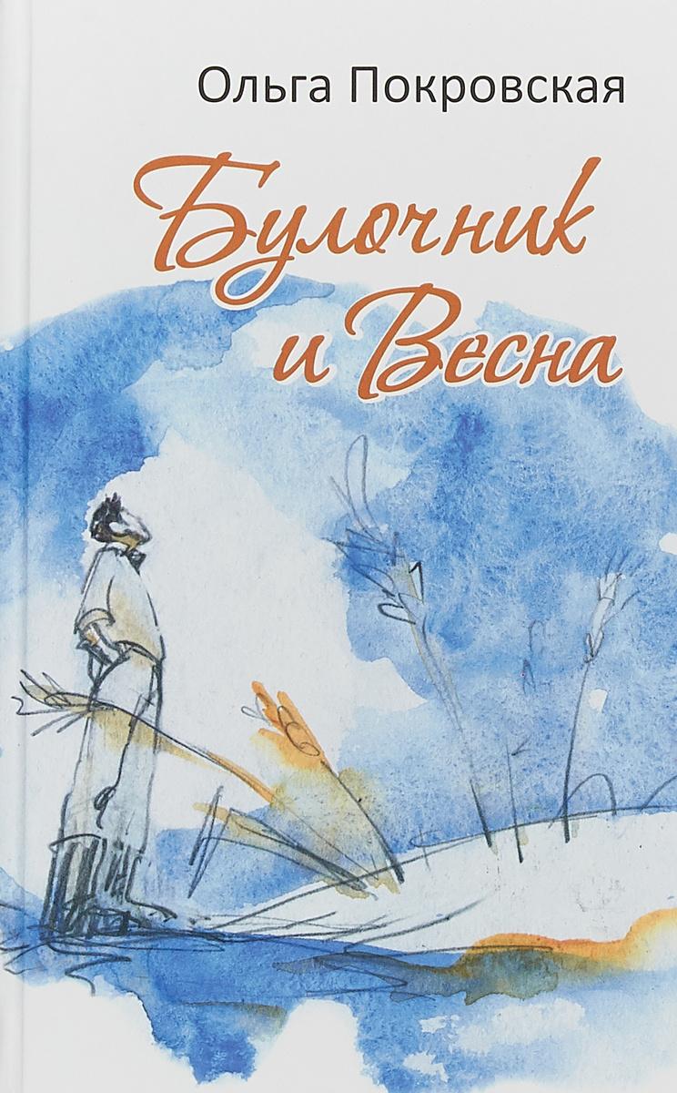 Булочник и Весна | Покровская Ольга Анатольевна #1