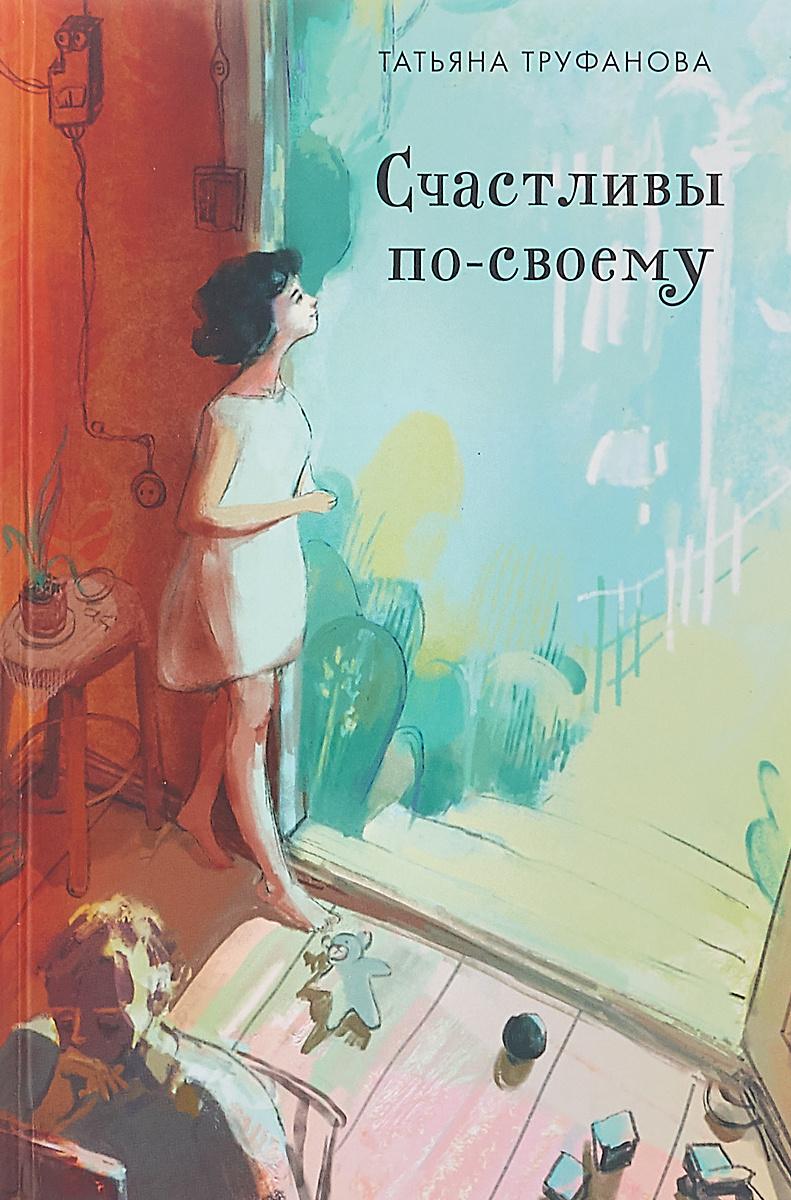 (2018)Счастливы по-своему | Труфанова Татьяна Олеговна #1