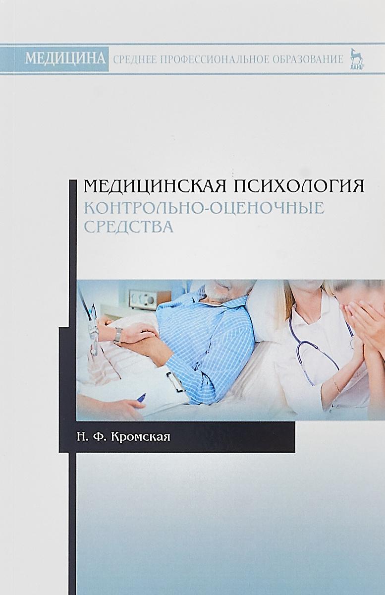 Медицинская психология. Контрольно-оценочные средства. Учебно-методическое пособие | Кромская Н. Ф.  #1