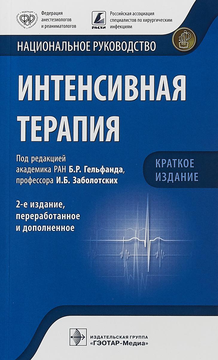 Интенсивная терапия. Национальное руководство. Краткое издание  #1