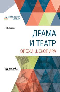 Драма и театр эпохи шекспира | Мюллер Владимир Карлович  #1