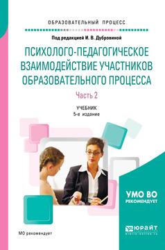 Психолого-педагогическое взаимодействие участников образовательного процесса. Учебник. В 2 частях. Часть #1