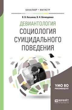 Девиантология. Социология суицидального поведения. Учебное пособие для бакалавриата и магистратуры   #1