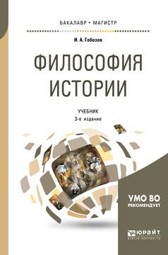 Философия истории. Учебник для бакалавриата и магистратуры | Гобозов Иван Аршакович  #1