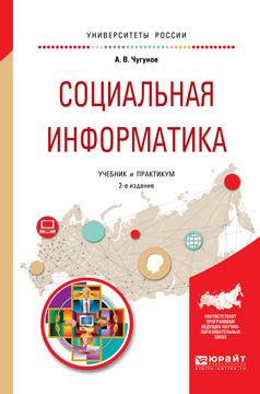 Социальная информатика. Учебник и практикум для академического бакалавриата | Чугунов Андрей Владимирович #1
