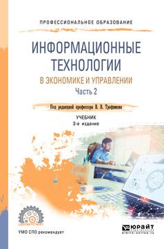 Информационные технологии в экономике и управлении в 2 частях. Часть 2. Учебник для СПО | Трофимов Валерий #1