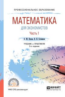Математика для экономистов. В 2 частях. Часть 1. Учебник и практикум для СПО   Попов Александр Михайлович, #1