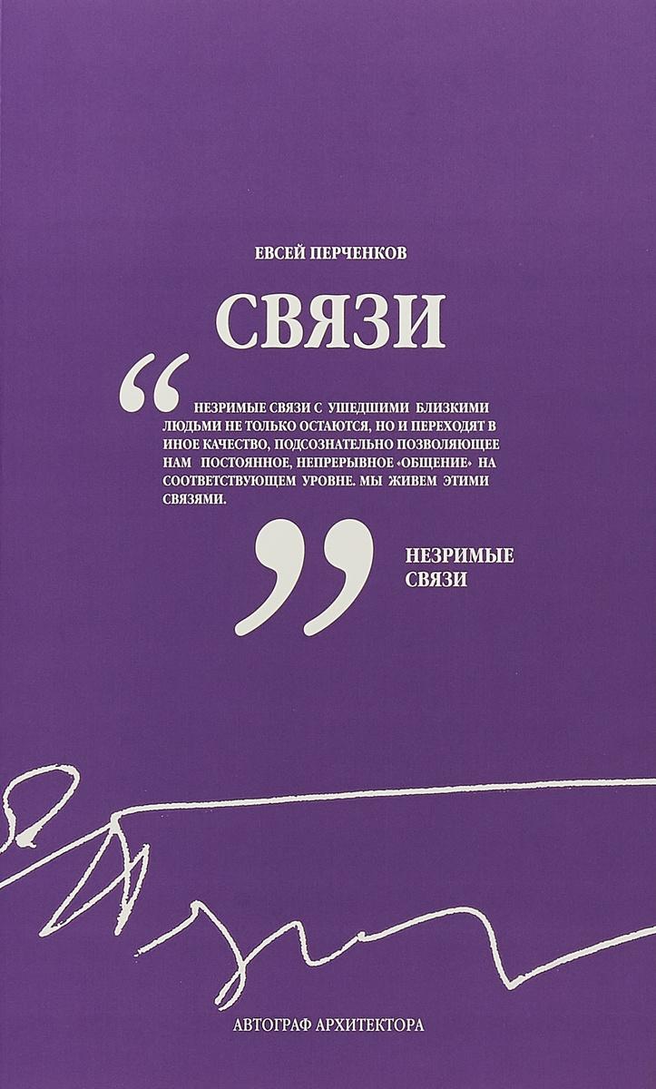 Связи. Автограф архитектора | Перченков Евсей Владимирович  #1