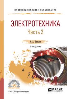 Электротехника. Учебное пособие для СПО. В 2 частях. Часть 2   Данилов Илья Александрович  #1