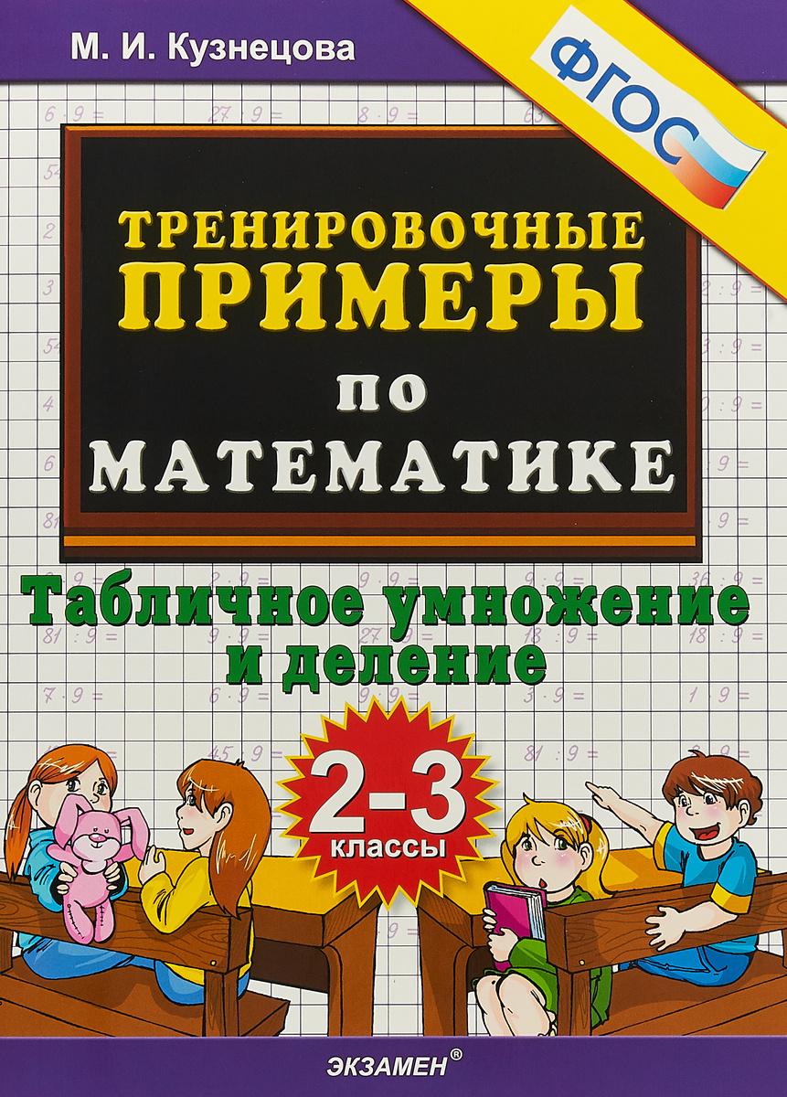 5000. Тренировочные примеры по математике. Табличное умножение и деление. 2-3 классы. ФГОС   Кузнецова #1