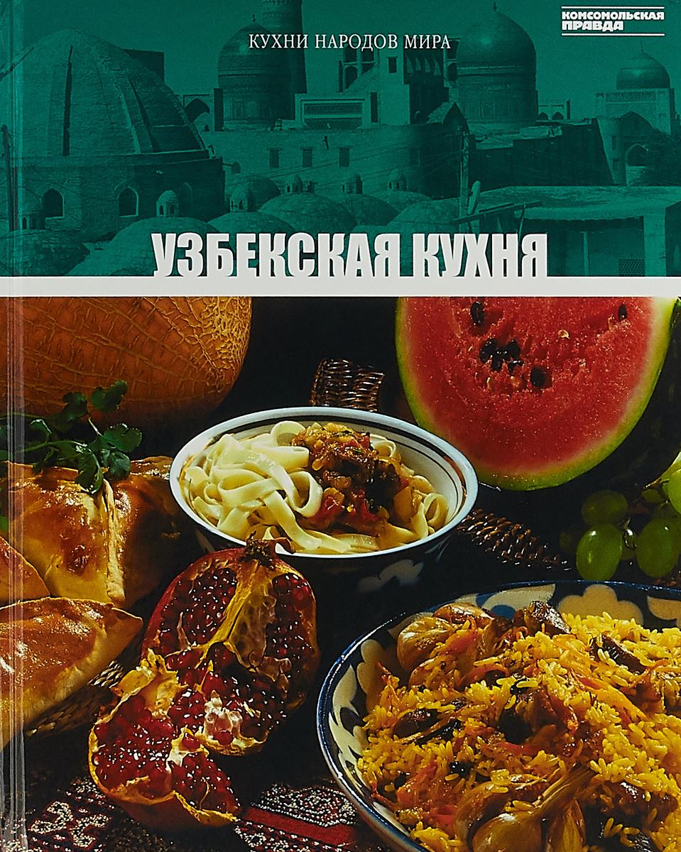 Кухни народов мира. Узбекская кухня #1