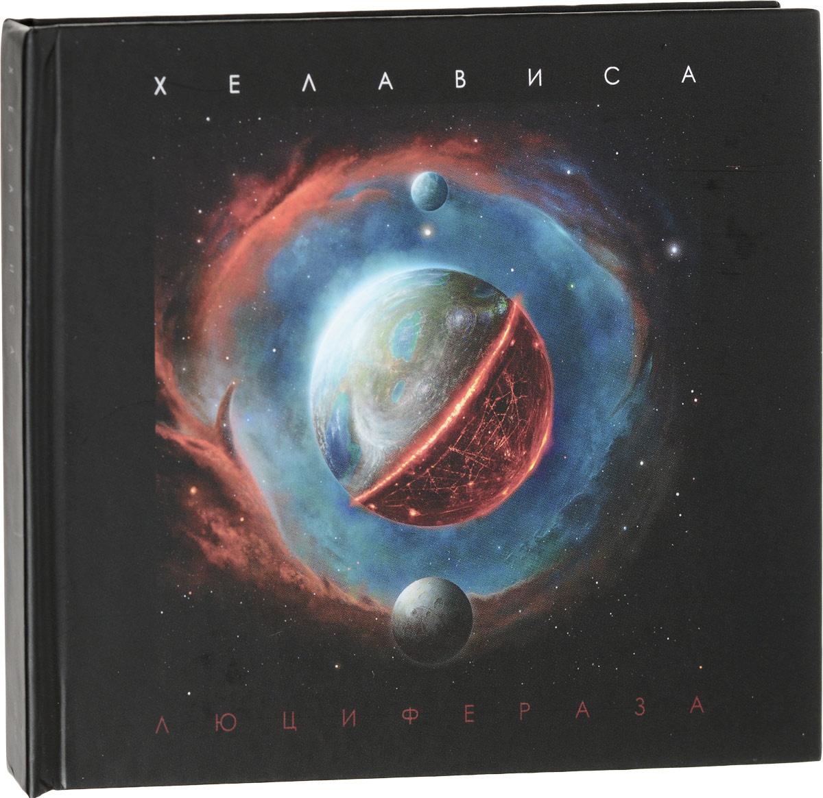 Хелависа. Люцифераза. Deluxe Edition #1