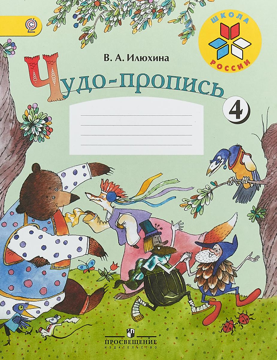 Чудо-пропись. 1 класс. В 4 частях. Часть 4 | Илюхина Вера Алексеевна  #1