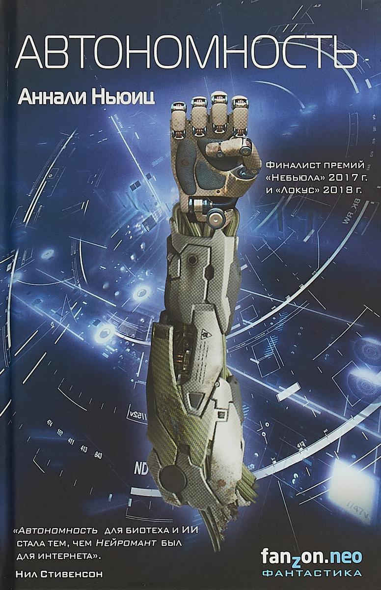 (2018)Автономность / Autonomous | Ньюиц Аннали #1