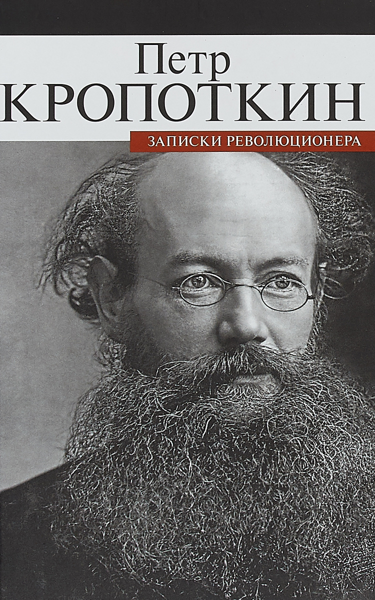 Записки революционера | Кропоткин Петр Алексеевич #1