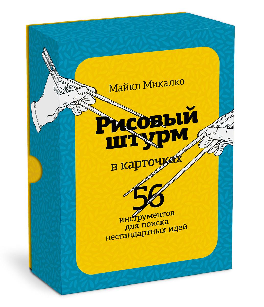 РИСОВЫЙ ШТУРМ в карточках. 56 инструментов для поиска нестандартных идей | Микалко Майкл  #1