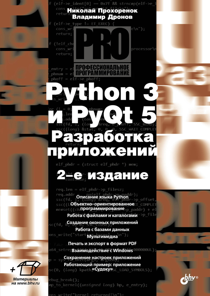 Python 3 и PyQt 5. Разработка приложений | Прохоренок Николай Анатольевич, Дронов Владимир Александрович #1