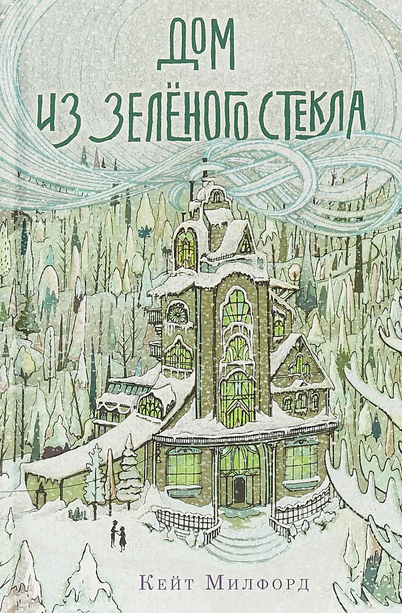 Дом из зеленого стекла | Милфорд Кейт #1