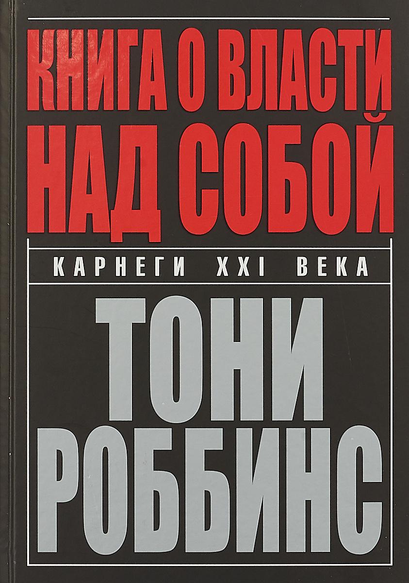 Книга о власти над собой | Роббинс Энтони #1