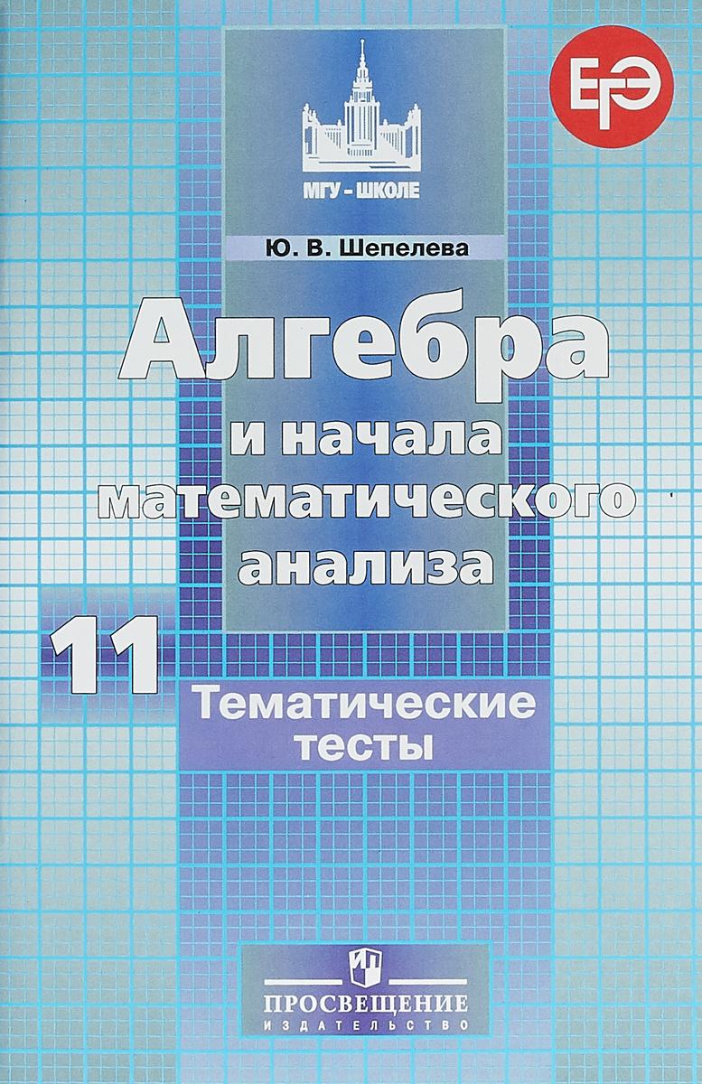 Алгебра и начала математического анализа. 11 класс. Тематические тесты | Шепелева Юлия Владимировна  #1