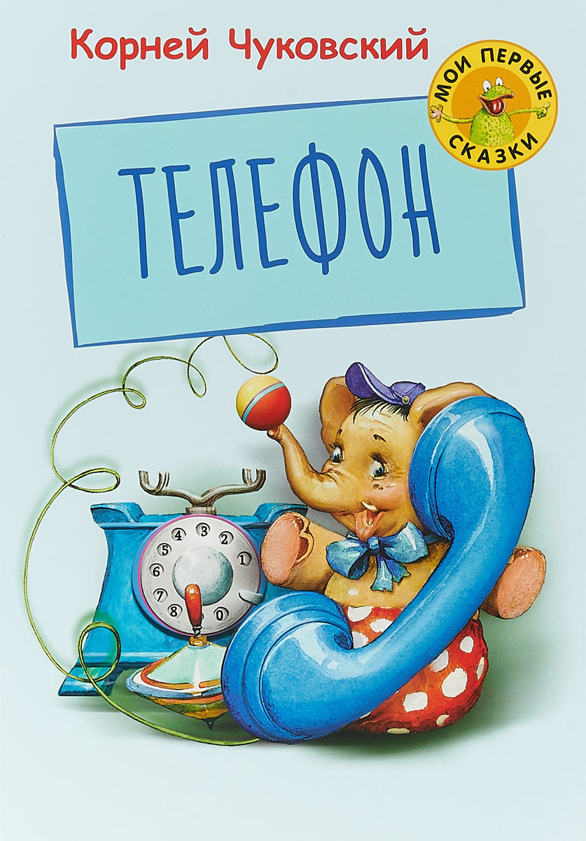 Телефон | Чуковский Корней Иванович #1