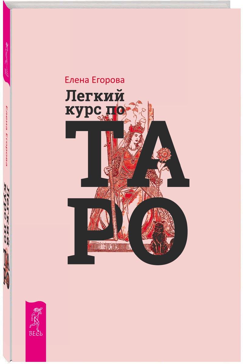 Легкий курс по Таро (3392) | Егорова Елена Николаевна #1