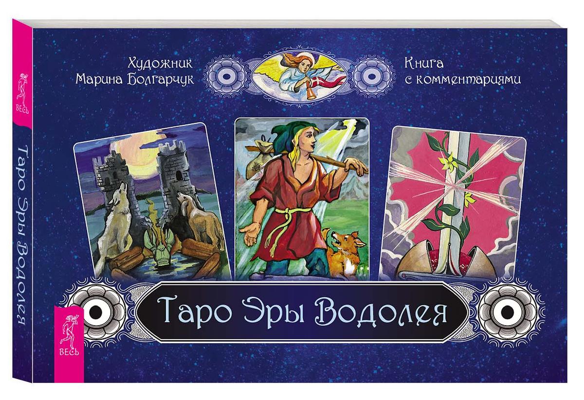 Таро Эры Водолея (брошюра + 78 карт в подарочной упаковке)  #1