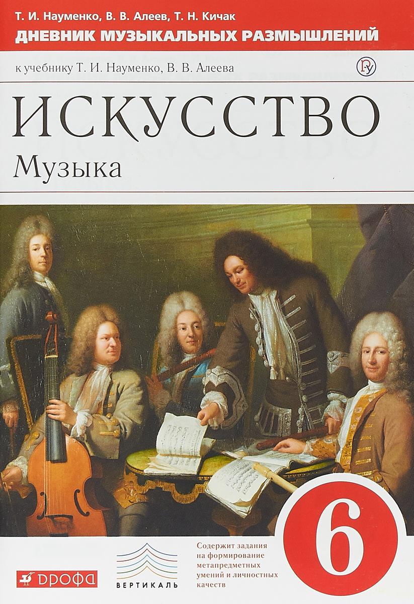 Музыка. 6 класс. Дневник музыкальных размышлений | Алеев В. В., Науменко Т. И.  #1