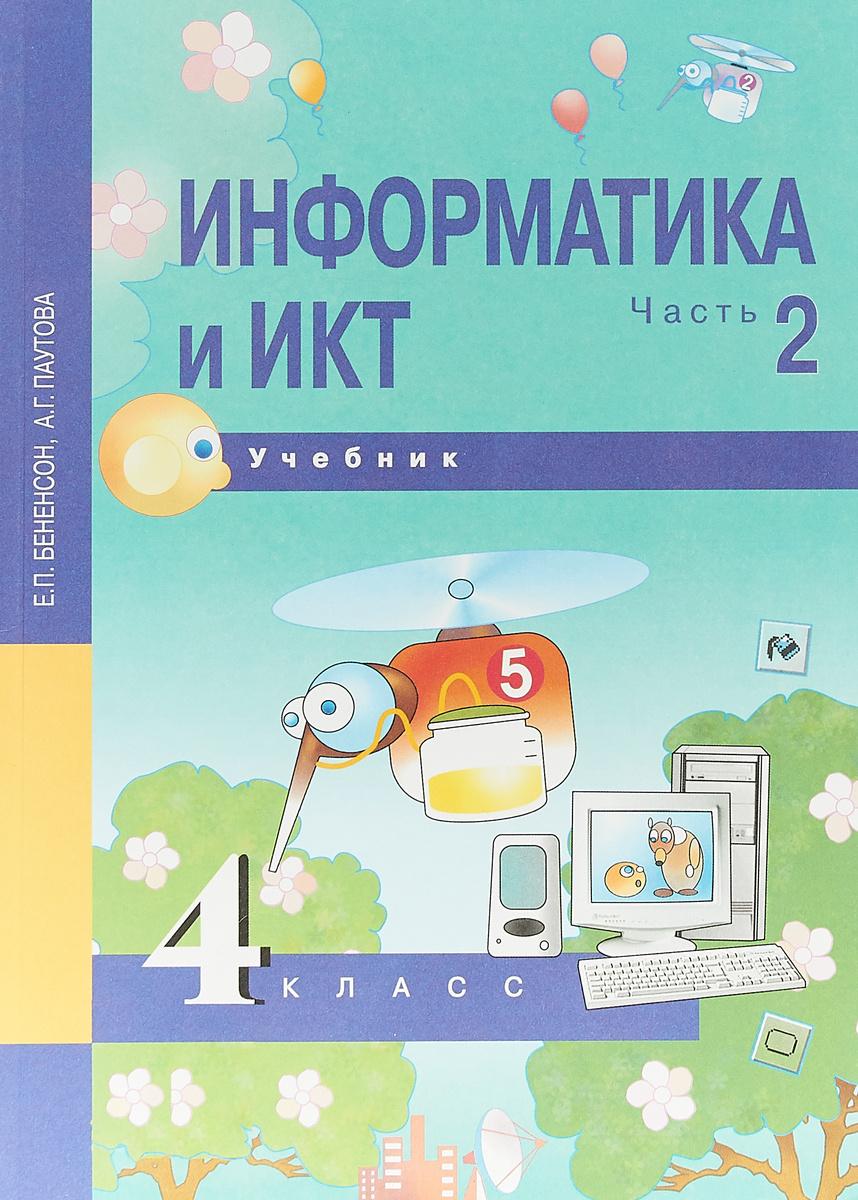 Информатика и ИКТ. 4 класс. Учебник. В 2 частях. Часть 2   Бененсон Евгения Павловна, Паутова Альбина #1