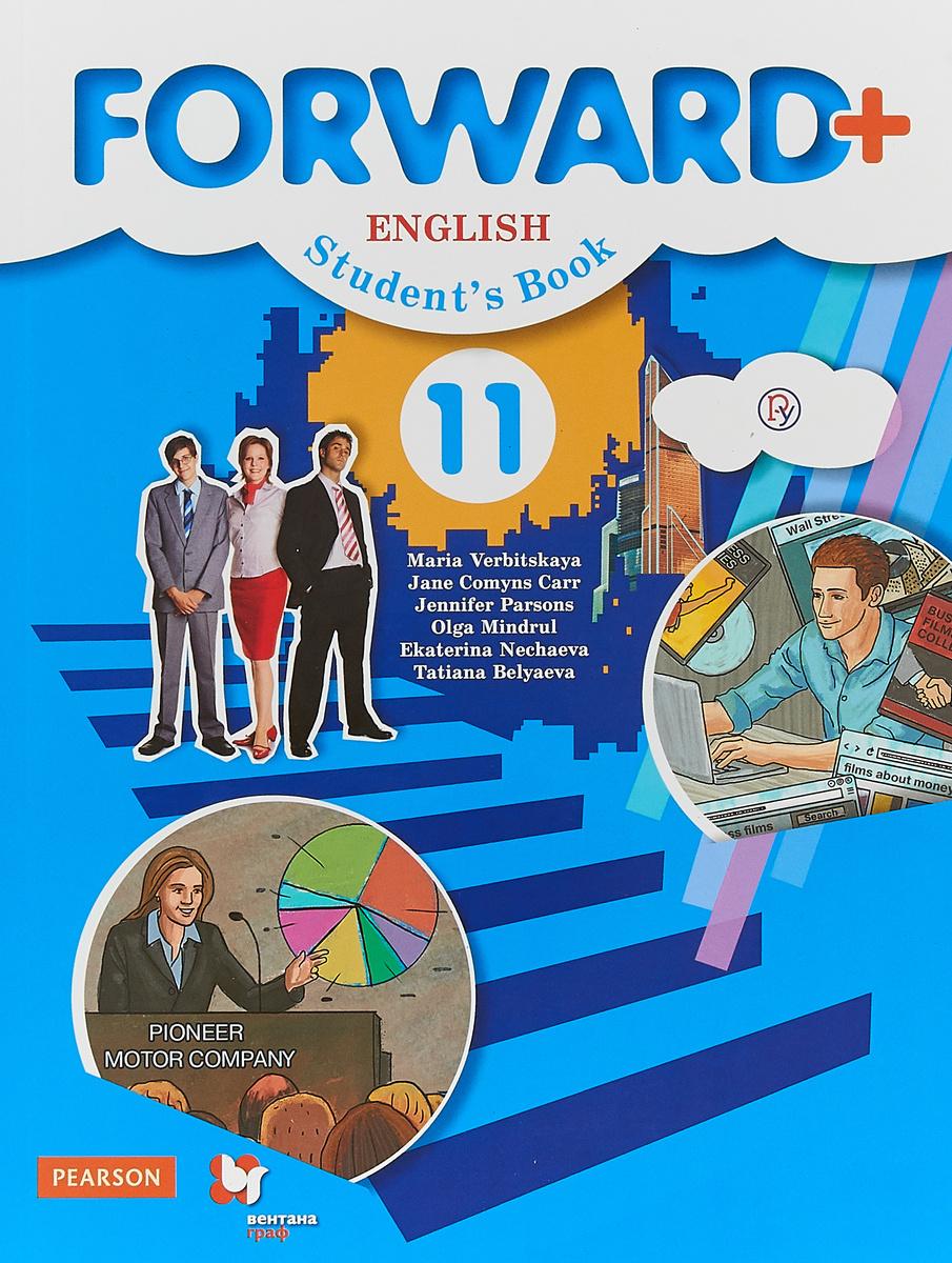 Английский язык. 11 класс. Углублённый уровень. Учебное пособие | Вербицкая Мария Валерьевна, Карр Джейн #1