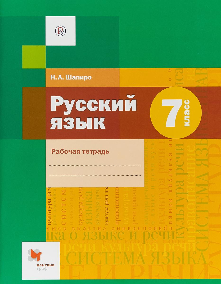 Русский язык. 7 класс. Рабочая тетрадь   Шапиро Надежда Ароновна  #1