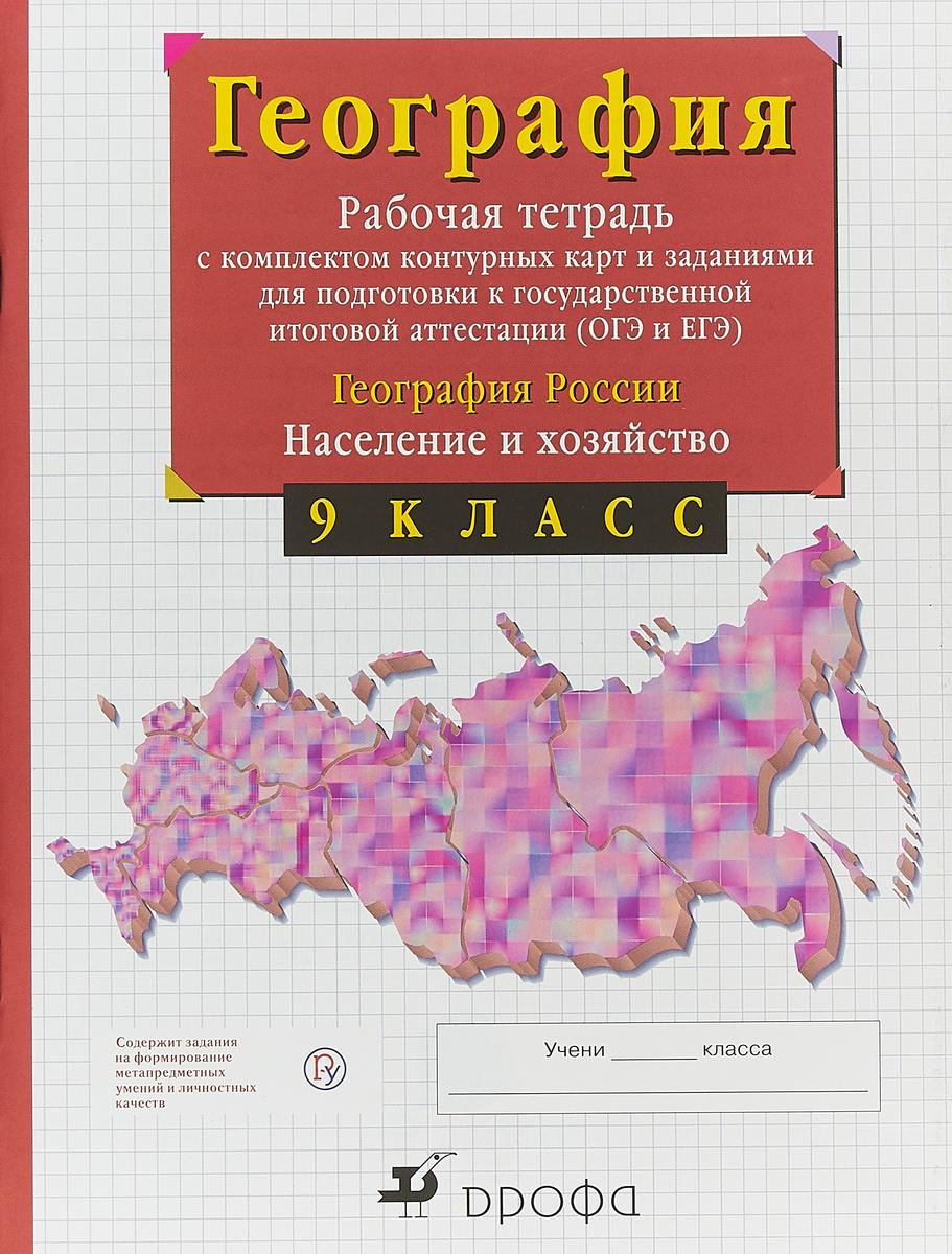 География России. 9 класс. Рабочая тетрадь с контурными картами (с тестовыми заданиями ЕГЭ) | Сиротин #1