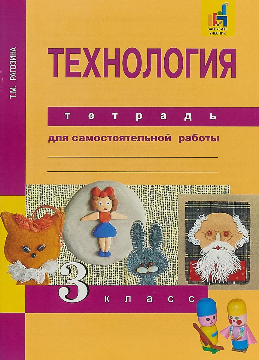 Технология. 3 класс. Тетрадь для самостоятельной работы | Рагозина Татьяна Михайловна  #1