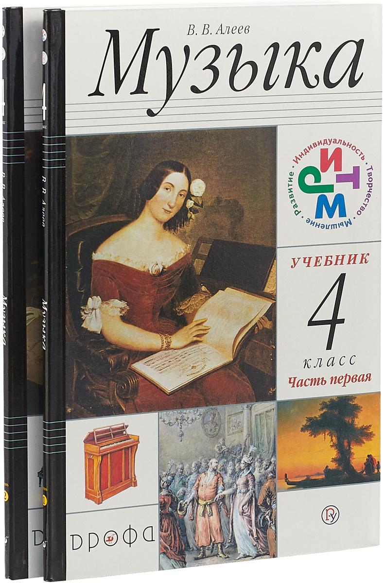 Музыка. 4 класс. Учебник. Часть 1, 2 (+CD) | Алеев Виталий Владимирович  #1