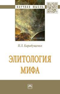 Элитология мифа | Карабущенко Павел Леонидович #1