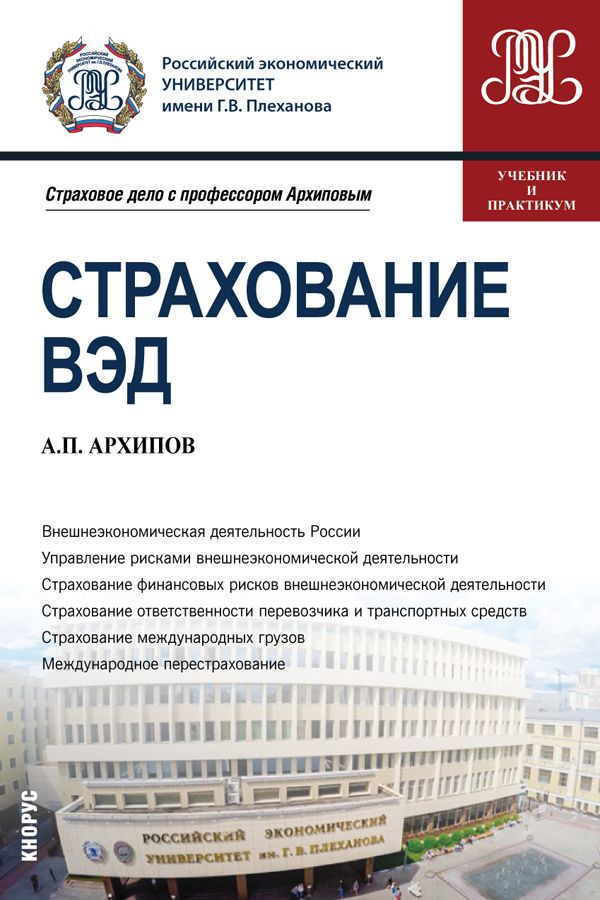 Страхование ВЭД. Учебник и практикум | Архипов Александр Петрович  #1