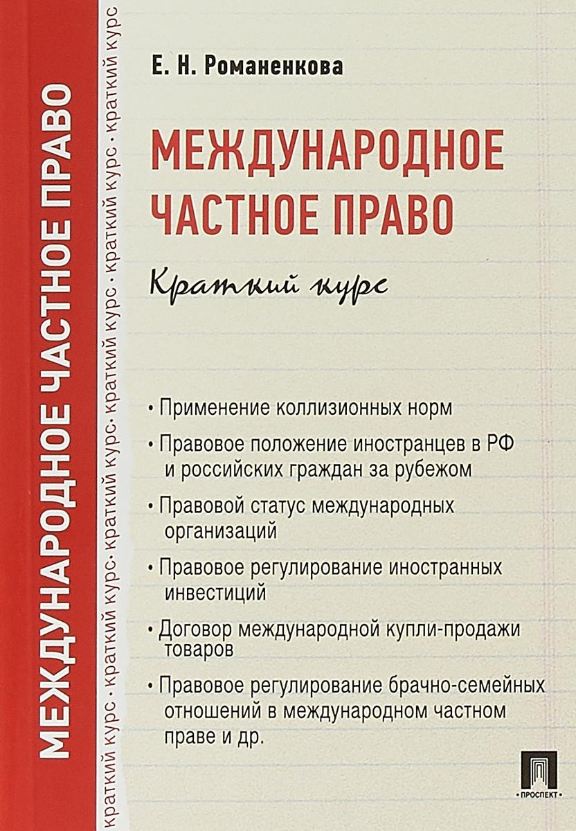 Международное частное право. Краткий курс. Учебное пособие | Романенкова Евгения Николаевна  #1
