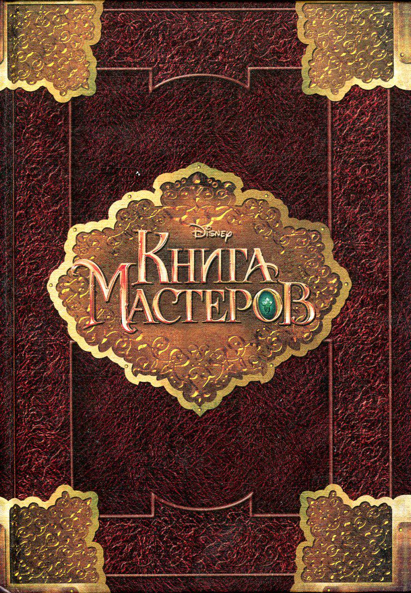 Книга Мастеров #1