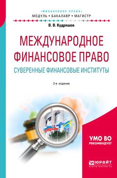 Международное финансовое право. Суверенные финансовые институты. Учебное пособие для бакалавриата и магистратуры #1